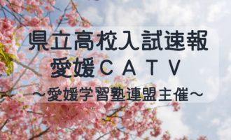 県立高校入試速報CATV