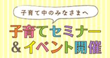 子育て中のみなさまへ 松山市や愛媛県内の子育てセミナー・イベント開催