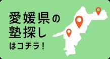 愛媛県の塾探しはこちら