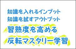 反転マスタリー学習<br>「予習」→「授業」